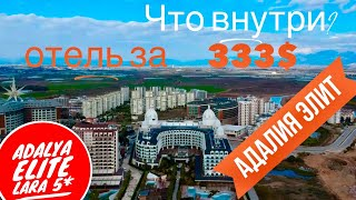 Турция 2019 Обзор Хороший отель за 333$ Адалия Элит Лара, Анталия Еда, Бар