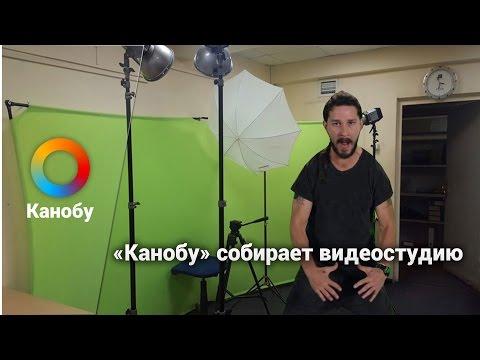«Канобу» собирает видеостудию. А-А-А!!!