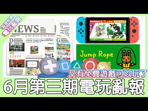 Switch要推出的新遊戲,還有限時免費的跳跳繩遊戲