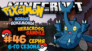 Sandile  - (Pokémon) - Minecraft: Pixelmon - #46 - HERACROSS И SANDILE - НАШИ НОВЫЕ ДРУЗЬЯ (Pokemon Mod 4.0.8)