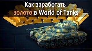 Халява World of Tanks! 3000 голды БЕСПЛАТНО! WOT!