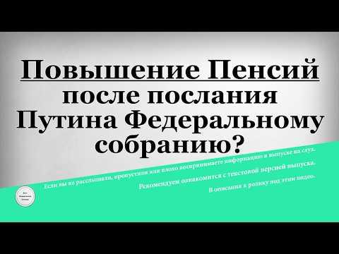 Повышение Пенсий после послания Путина Федеральному собранию