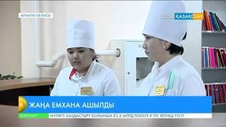 Райымбек ауданының орталығы Кеген ауылында жаңа емхана ашылды