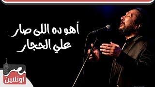 تحميل اغاني أهو ده اللى صار- علي الحجار - Sayed Darwish MP3