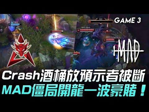 HKA vs MAD Crash酒桶放預示者被斷 MAD僵局開龍一波豪賭!Game 3