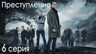 Сериал «Преступление». 6 серия
