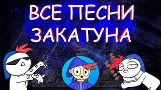 ВСЕ ПЕСНИ ЗАКАТУНА / песни закатуна по порядку / песенки заки / музыка