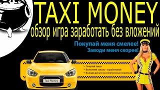 Taxi money обзор игра заработать без вложений