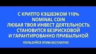 Nominal Coin - Пошаговое объяснение.