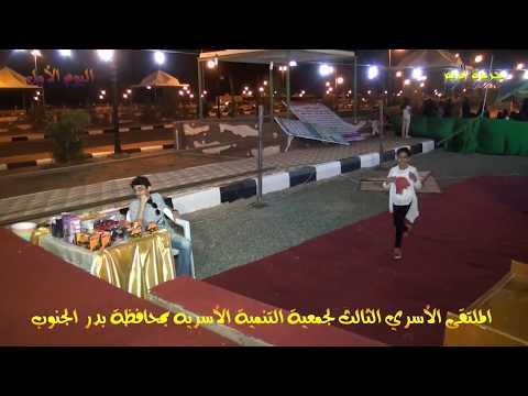 الملتقى الاسري الثالث لجمعية التنمية الاسريه بمحافظة بدر الجنوب الجزء الثاني