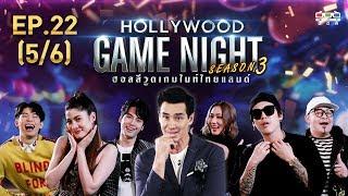 HOLLYWOOD GAME NIGHT THAILAND S.3 | EP.22 มากี้, บอม, มะตูมVSป๊อก, แพง, เชาเชา[5/6] | 13.10.62