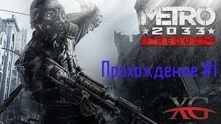 Прохождение Metro 2033 Redux: Начало, Хантер и Бурбон