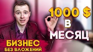 БИЗНЕС БЕЗ ВЛОЖЕНИЙ бизиборд Бизнес идея 2019