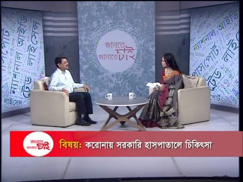 Jante Chai Janate Chai | বিষয়: করোনায় সরকারি হাসপাতালে চিকিৎসা | 19 October 2020 | ETV Lifestyle