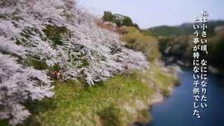 愛知県新城市の桜ドリアン助川小説「あん」朗読