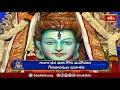 బోలానాథా ఉమాపతే శంభో శంకర పశూపతే | Deva Devam Bhaje | Bhakthi TV - Video