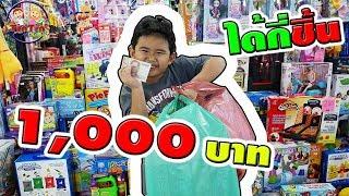 Mission !! 1,000 baht money