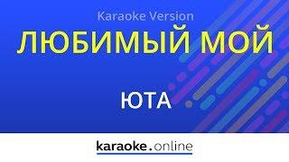 Любимый мой - Юта (Karaoke version)