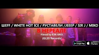 SIR J / РУСТАВЕЛИ / WHITE HOT ICE / ШЕFF / JEEEP - В НЕРЕАЛЕ (MIKO PRODUCTION)