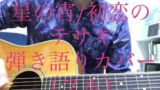 mqdefault - 【弾き語りカバー】「星の宵」(フルVer.)初恋のテサキ/ドラマ「日本ボロ宿紀行」エンディング主題歌 字幕に歌詞あり