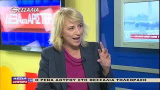 ΔΕΞΙΑ ΚΑΙ ΑΡΙΣΤΕΡΑ_ΡΕΝΑ ΔΟΥΡΟΥ 20 02 2020