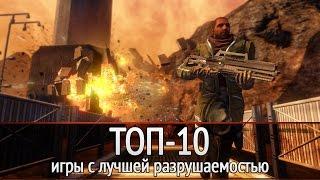 ТОП-10: твой выбор. Игры с лучшей разрушаемостью