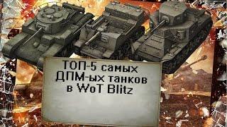 ТОП-10 самых ДПМных прокачиваемых танков low лвл в WoT Blitz