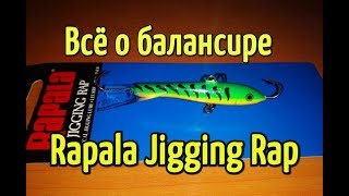 Балансир rapala jigging rap 2см 4гр
