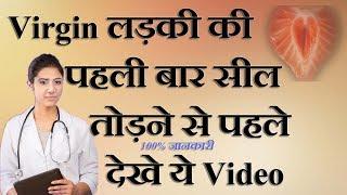 How To Break Girl Seal First time in Hindi |  लड़की की सील कैसे तोड़ें बिना डरे आसानी से #jyotiBasu