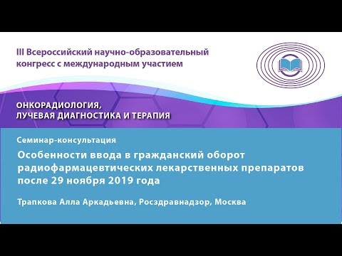 Трапкова А.А. — Особенности ввода в гражданский оборот радиофарм.препаратов после 29.11.2019