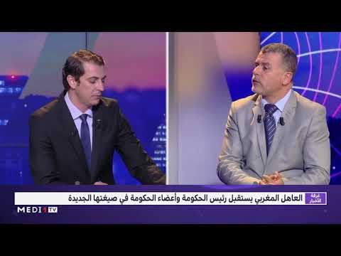 العرب اليوم - شاهد: مغزى ودلالات التقليص الذي عرفته تشكيلة الحكومة المغربية الجديدة