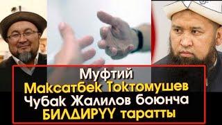 Муфтий М. Токтомушев Чубак Жалилов боюнча БИЛДИРҮҮ таратты  | Акыркы Кабарлар