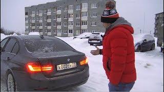 BMW F30. Я думал только наша БМВ от гаража отъехать не может.