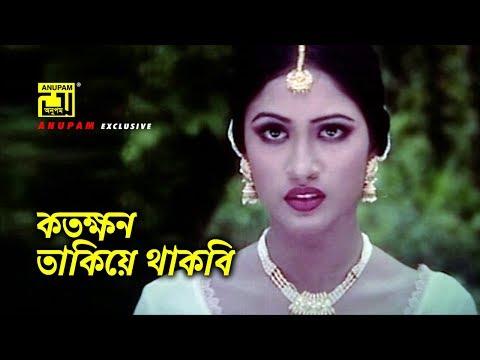 কতক্ষন তাকিয়ে থাকবি | Riaz | Keya | Razzak | Kothin Bastob | Movie Scene
