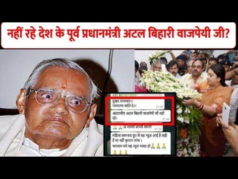 पूर्व प्रधानमंत्री अटल बिहारी वाजपेयी का निधन | atal bihari vajpayee