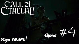Call of Cthulhu прохождение /#4 Бродяга во плоти!