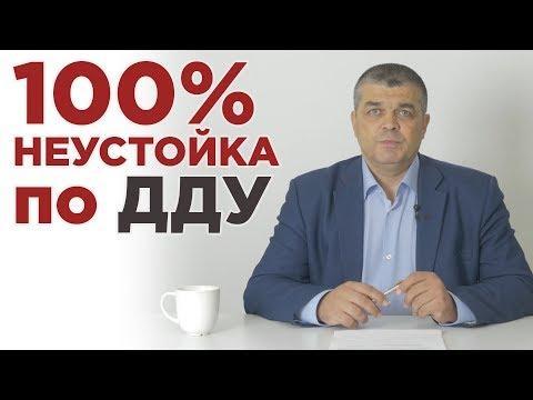 100% взыскание неустойки по ДДУ в Арбитражном суде