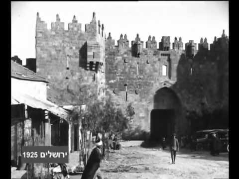 ירושלים 1925 - תיעוד נדיר!