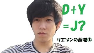 D+Y=J? 英語らしい発音に必要な3要素!③ 英検1級、TOEIC満点、IELTS8.5