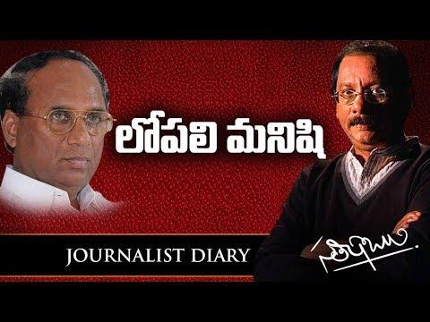 Journalist Diary | SATISH BABU | లోపలి మనిషి. Dr.Kodela's Insider