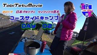 女性ライダー*くられ*2017MotoGp日本グランプリでコースサイドキャンプしてみた DAY2《motovlog》02
