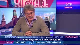 Сергей Лесков:  Санкции – мировоззрение Америки. Если она не обрушила их на тебя, ты не существуешь