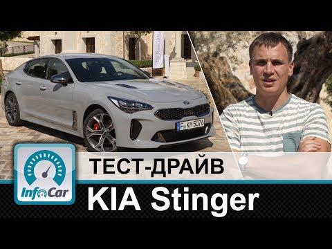 Kia  Stinger Лифтбек класса D - тест-драйв 1