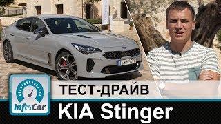 KIA Stinger - тест-драйв InfoCar.ua (КИА Стингер)
