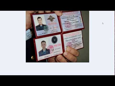 Удостоверение полиции