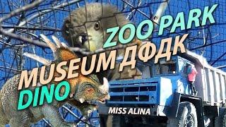 💝VLOG! Зоопарк - Динопарк в Докучаевске!💝Прогулка в зоопарке и горном музее ДФДК! Девочка на БЕЛАЗЕ!
