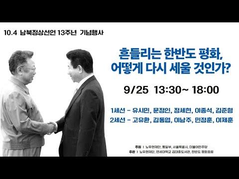 [10.4 남북정상선언 13주년 기념 특집LIVE] 흔들리는 한반도 평화, 어떻게 다시 세울 것인가?
