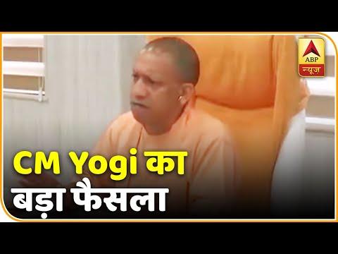 UP: CM Yogi का बड़ा फैसला-'पूरे प्रदेश में Lockdown,सभी सीमाएं भी बंद,दवा की दुकानें खुली रहेंगी'  
