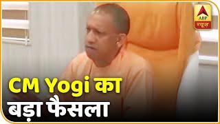 UP: CM Yogi का बड़ा फैसला-'पूरे प्रदेश में Lockdown,सभी सीमाएं भी बंद,दवा की दुकानें खुली रहेंगी' |