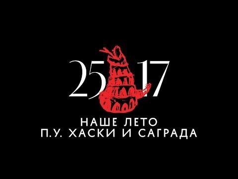 """25/17 п.у. Хаски и Саграда """"Наше лето"""" (ЕЕВВ. Концерт в Stadium) 2017"""